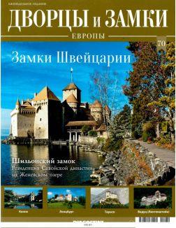 Дворцы и замки Европы № 70. Швейцария