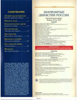 Знаменитые династии России № 214. Сухово-Кобылины и Салиас-де-Турнемиры