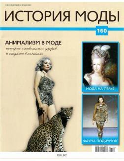 История Моды № 160