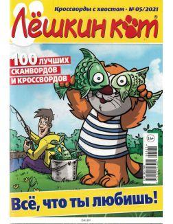 Лешкин кот 5 / 2021
