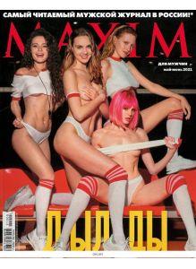 Maxim - русское издание 3 / 2021