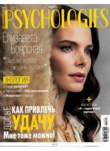 PSYCHOLOGIES (Психолоджис) 60 / 2021