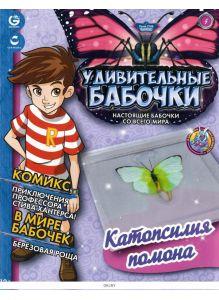 Удивительные бабочки № 4. Катопсилия помона