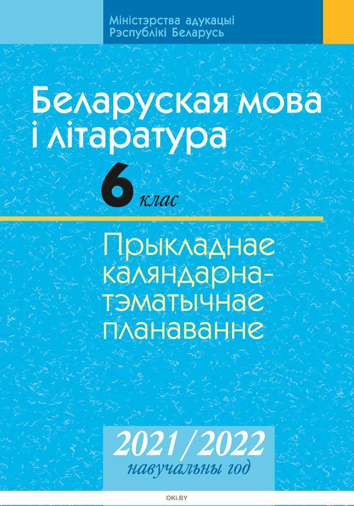 Каляндарна-тэматычнае планаванне 2021-2022 уч. г. Беларуская мова i лiтаратура.  6 клас