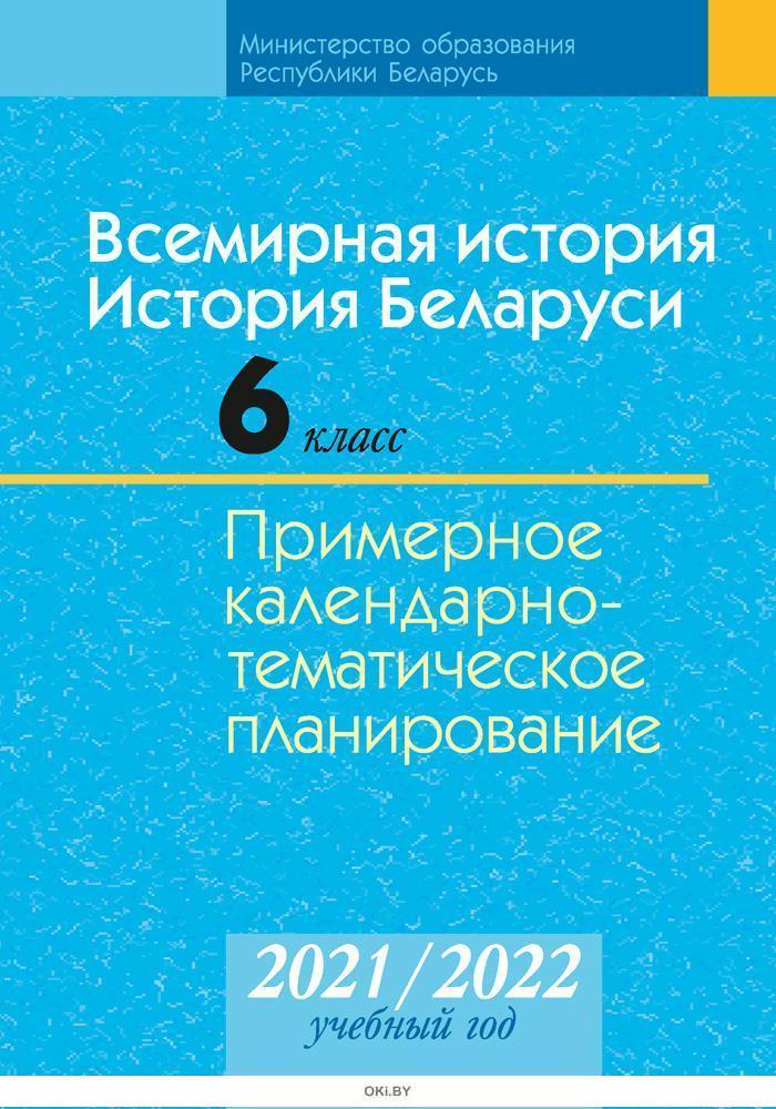 Календарно-тематическое планирование 2021-2022 уч. г. Всемирная история. История Беларуси.  6 класс