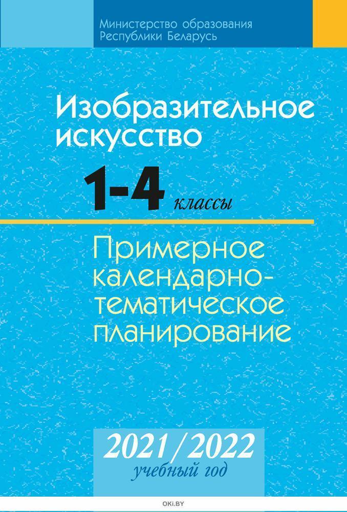 Календарно-тематическое планирование 2021-2022 уч. г. Изобразительное искусство. 1-4 класс