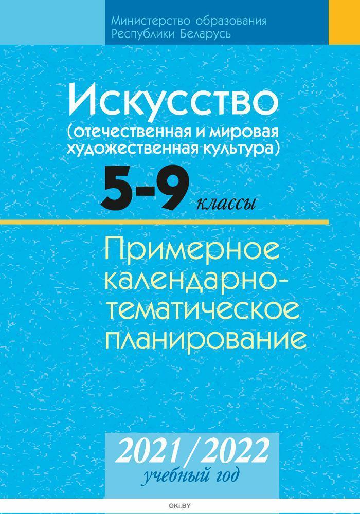Календарно-тематическое планирование 2021-2022 уч. г. Искусство.  5-9 класс