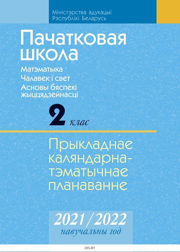 Каляндарна-тэматычнае планаванне 2021-2022 уч. г. Пачатковая школа. 2 клас (матэматыка (ВМК Мураўева), чалавек і свет, АБЖ)