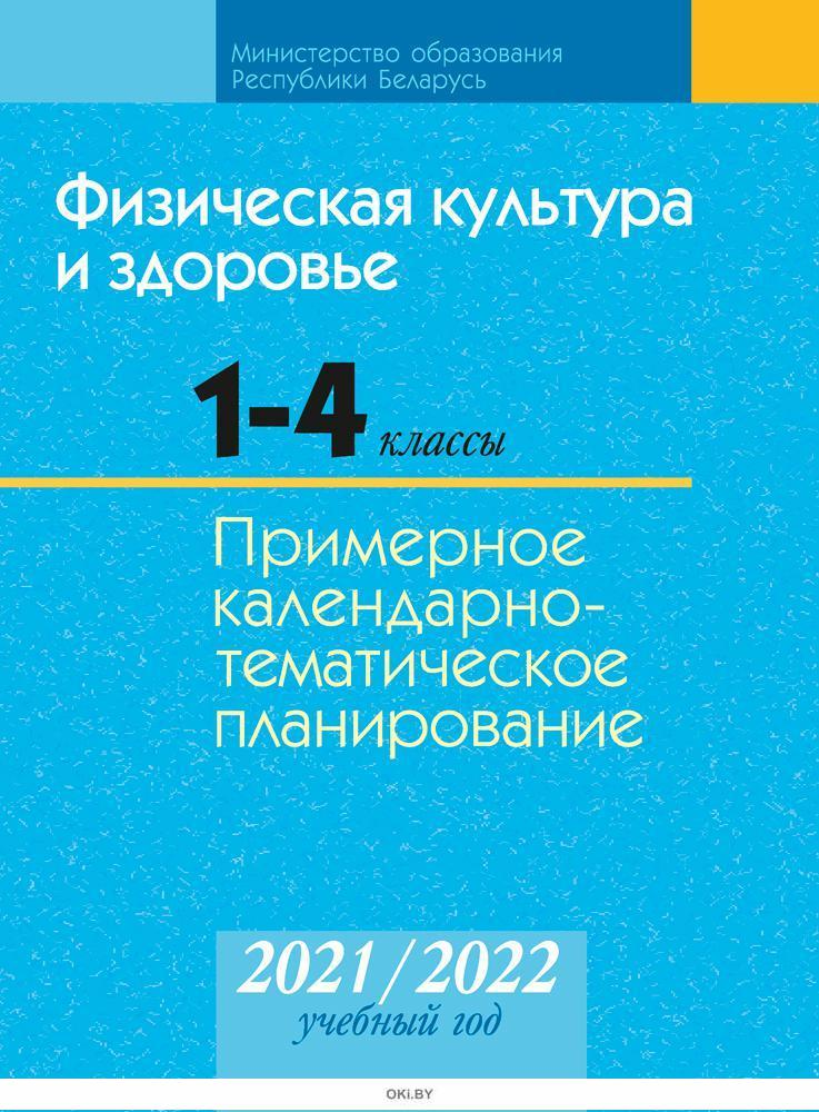 Календарно-тематическое планирование 2021-2022 уч. г. Физическая культура и здоровье. 1-4 класс