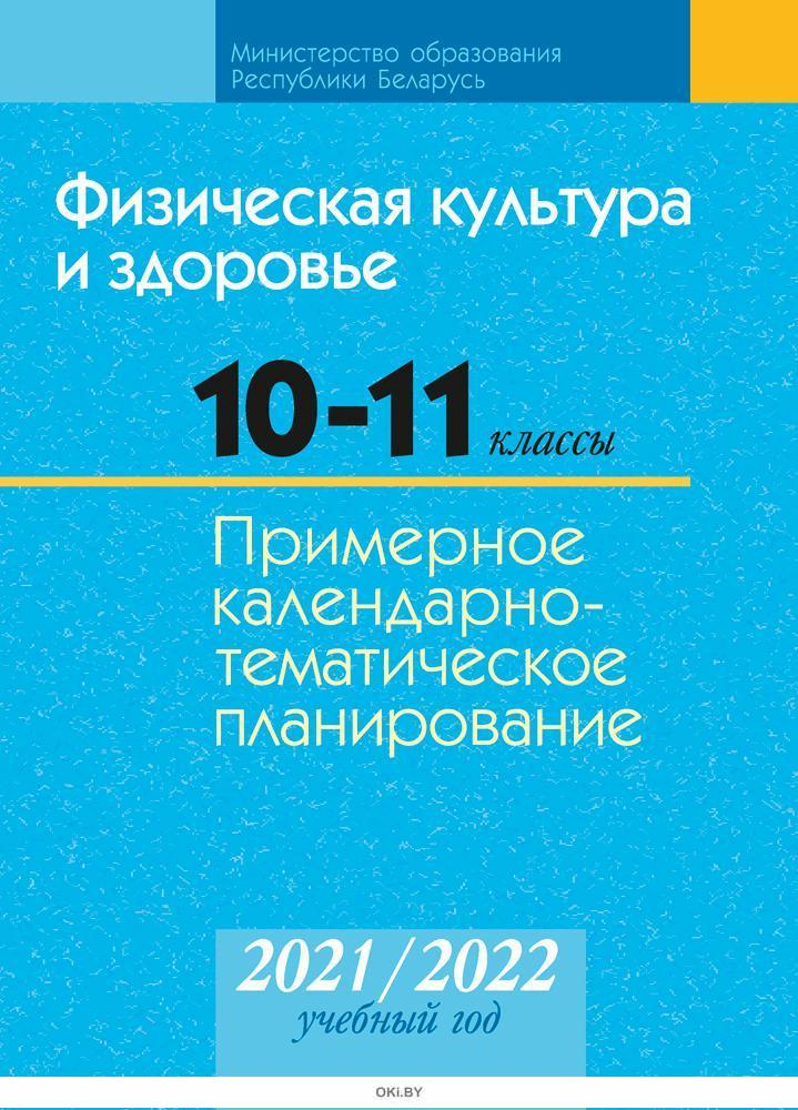 Календарно-тематическое планирование 2021-2022 уч. г. Физическая культура и здоровье. 10-11 класс