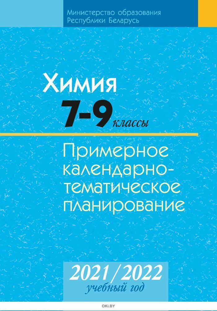 Календарно-тематическое планирование 2021-2022 уч. г. Химия. 7-9 класс
