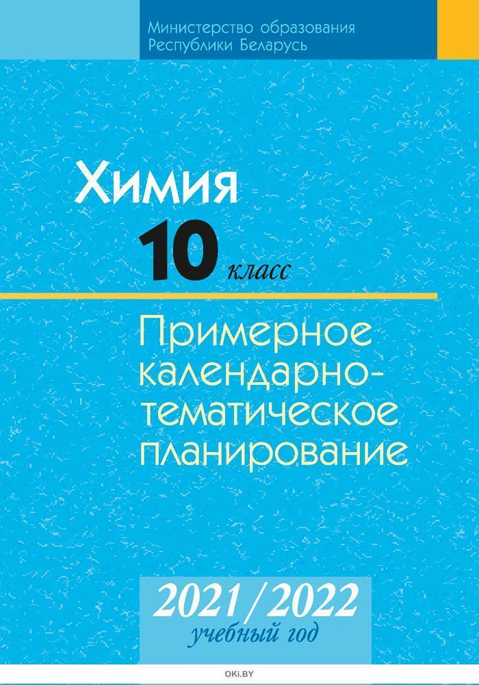 Календарно-тематическое планирование 2021-2022 уч. г. Химия. 10 класс (базовый и повышенный уровни)