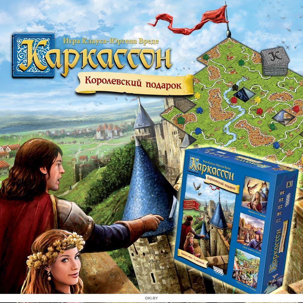 Настольная игра Каркассон. Королевский подарок (2019)