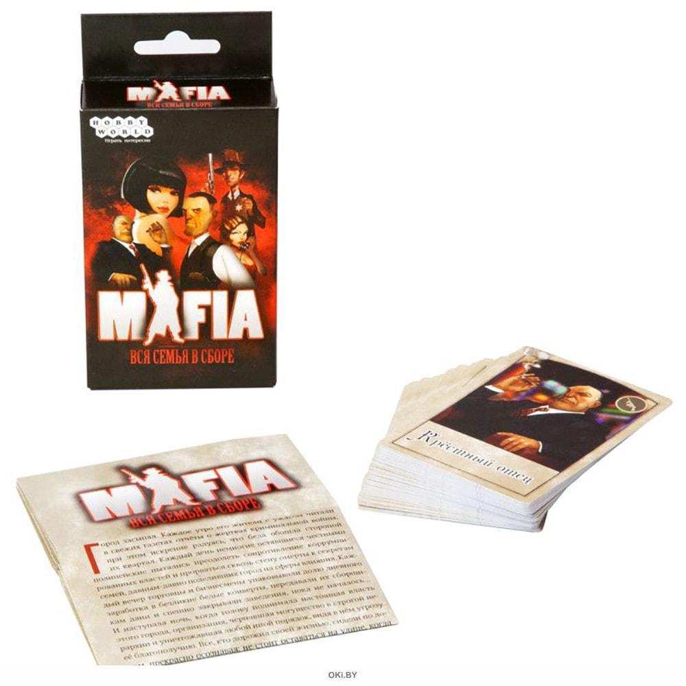 Настольная игра МАФИЯ. Вся семья в сборе (карточная игра)
