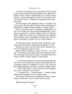 Убежище 3/9 (Старобинец А. / eks)