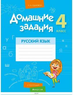 Русский язык. 4 класс. Домашние задания ( II полугодие)