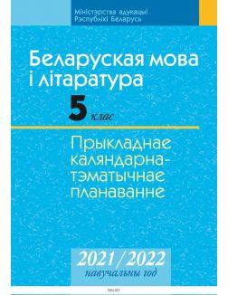 Каляндарна-тэматычнае планаванне 2021-2022 уч. г. Беларуская мова i лiтаратура.  5 клас