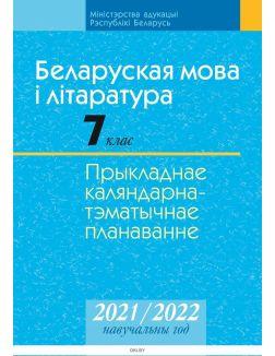 Каляндарна-тэматычнае планаванне 2021-2022 уч. г. Беларуская мова i лiтаратура.  7 клас