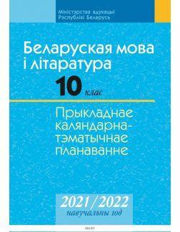 Каляндарна-тэматычнае планаванне 2021-2022 уч. г. Беларуская мова i лiтаратура. 10 клас  (базавы і павышаны ўзроўні)