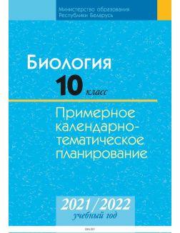 Календарно-тематическое планирование 2021-2022 уч. г. Биология. 10 класс (базовый и повышенный уровни)