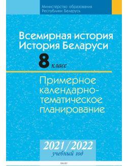 Календарно-тематическое планирование 2021-2022 уч. г. Всемирная история. История Беларуси.  8 класс