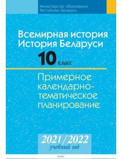 Календарно-тематическое планирование 2021-2022 уч. г. Всемирная история. История Беларуси. 10  класс (базовый уровень)