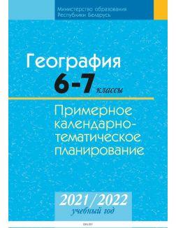 Календарно-тематическое планирование 2021-2022 уч. г. География.  6-7 класс