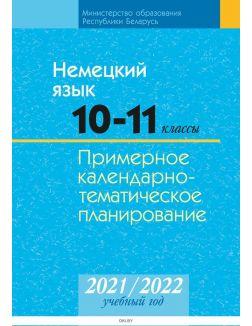 Календарно-тематическое планирование 2021-2022 уч. г. Немецкий язык. 10-11 класс