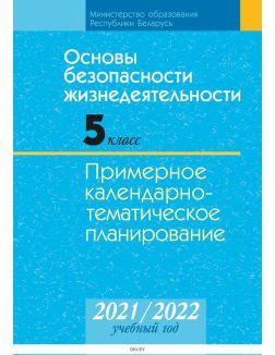 Календарно-тематическое планирование 2021-2022 уч. г. ОБЖ. 5 класс