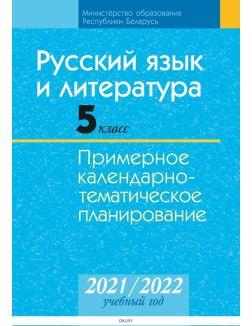Календарно-тематическое планирование 2021-2022 уч. г. Русский язык и литература. 5 класс