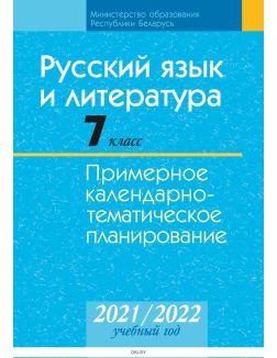 Календарно-тематическое планирование 2021-2022 уч. г. Русский язык и литература.  7 класс