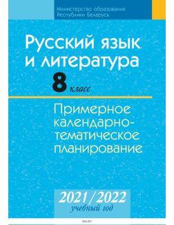 Календарно-тематическое планирование 2021-2022 уч. г. Русский язык и литература.  8 класс