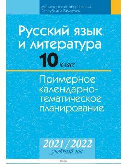 Календарно-тематическое планирование 2021-2022 уч. г. Русский язык и литература. 10 класс