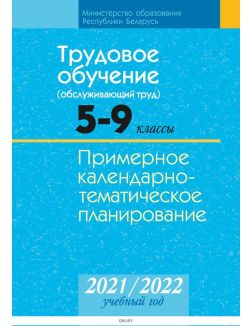 Календарно-тематическое планирование 2021-2022 уч. г. Трудовое обучение (обслуживающий труд). 5-9 класс