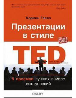 Презентации в стиле TED: 9 приемов лучших в мире выступлений (Галло К. / eks)