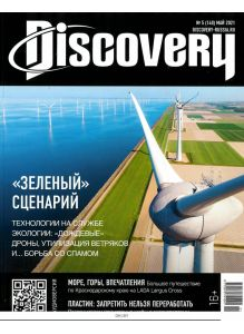 DISCOVERY (ДИСКАВЕРИ) 5 / 2021