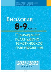 Календарно-тематическое планирование 2021-2022 уч. г. Биология.  8-9 класс