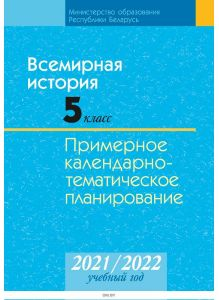Календарно-тематическое планирование 2021-2022 уч. г. Всемирная история. 5 класс