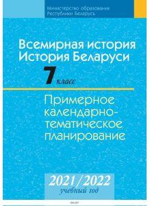 Календарно-тематическое планирование 2021-2022 уч. г. Всемирная история. История Беларуси.  7 класс