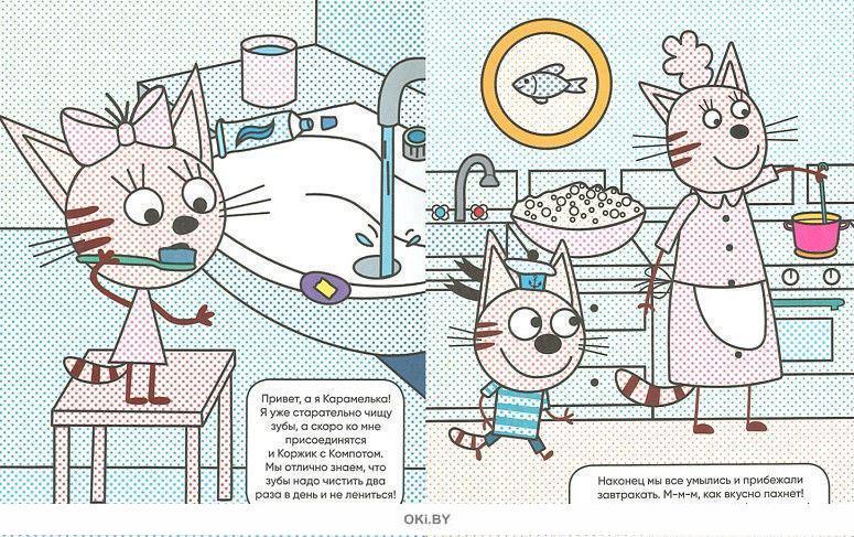 Три кота. Водные раскраски. Наш день
