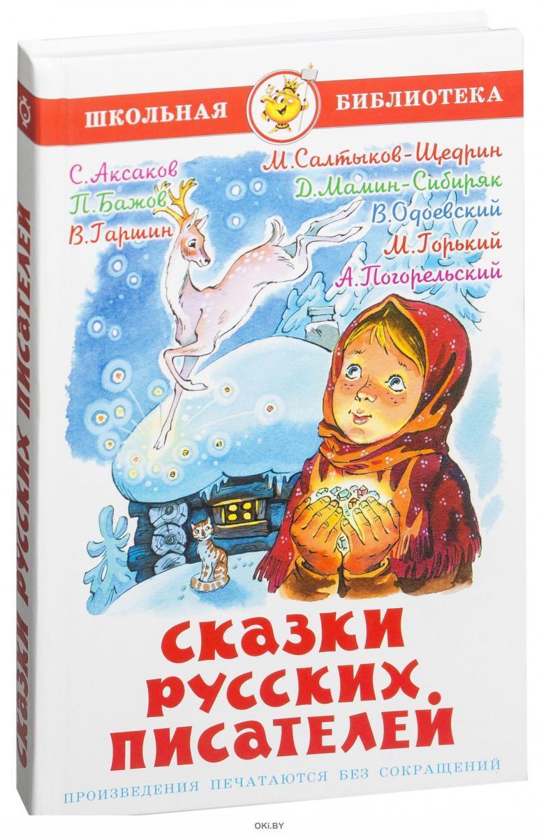Сказки русских писателей