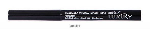 ПОДВОДКА-ФЛОМАСТЕР для глаз тон 589 черный