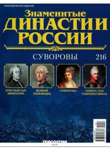 Знаменитые династии России № 216. Суворовы
