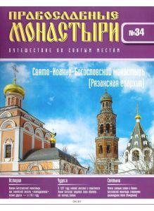 Православные монастыри. Путешествие по святым местам № 34 (21)