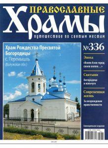 Православные храмы. Путешествие по святым местам № 336