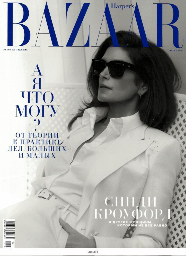 Harper's Bazaar Русское Издание 6 / 2021