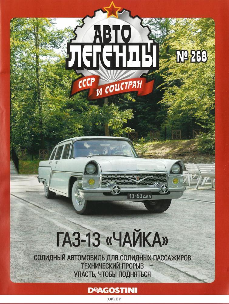 Автолегенды СССР № 268