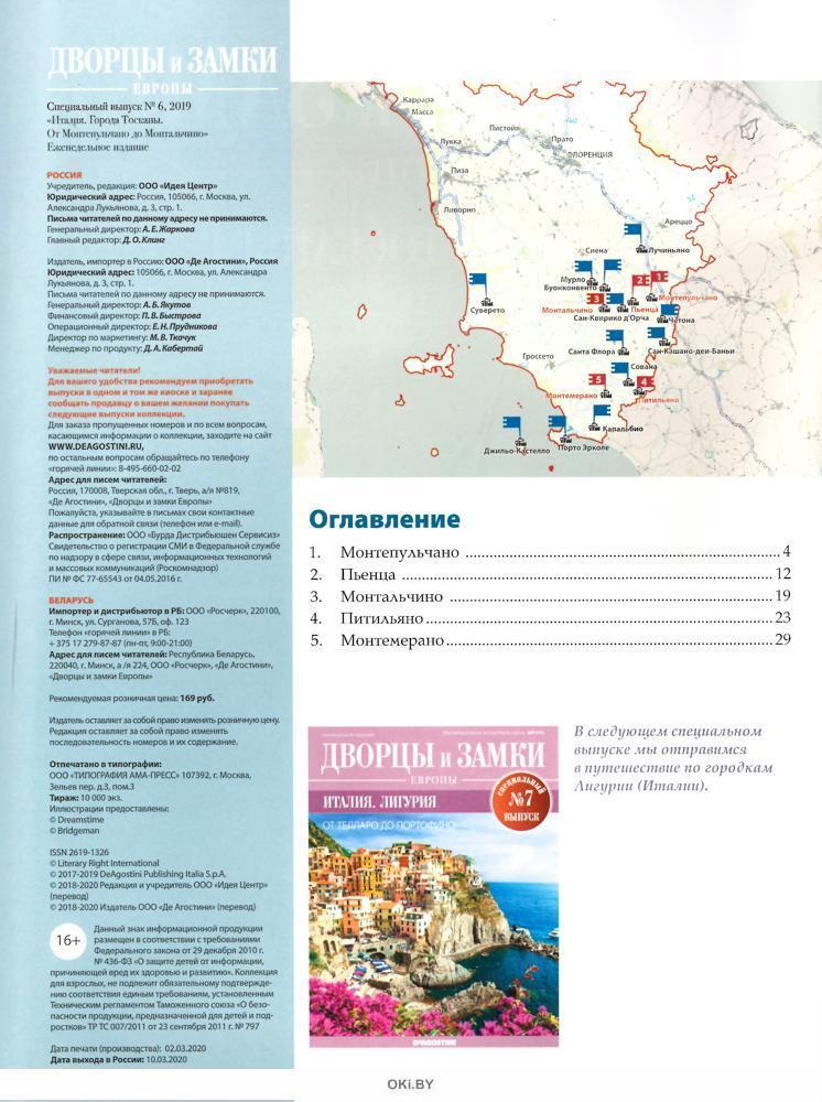 Дворцы и замки Европы. Спецвыпуск № 6. Италия. Города Тосканы