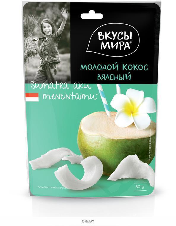 Молодой кокос вяленый «Вкусы мира»