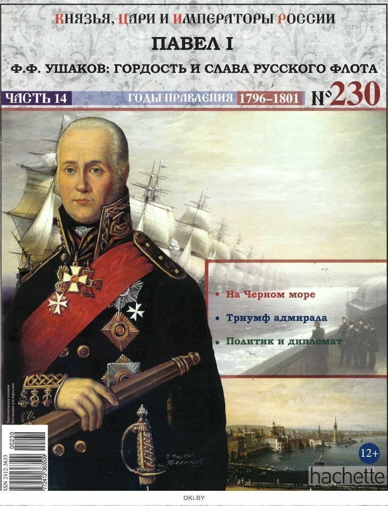 КНЯЗЬЯ, ЦАРИ И ИМПЕРАТОРЫ РОССИИ № 230. Павел I
